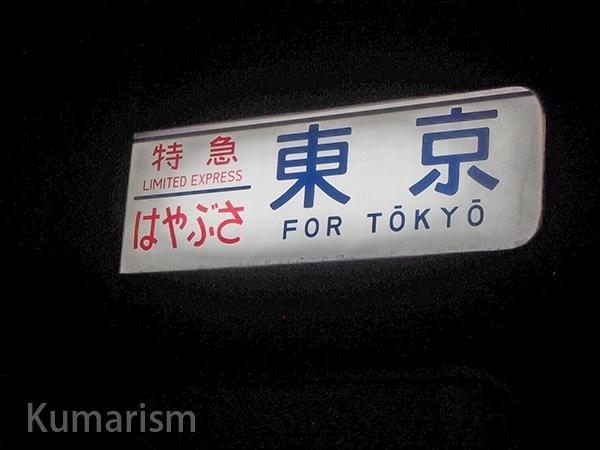 東京行きの表示
