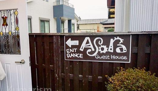 [ゲストハウス阿蘇楽(あそら)] 阿蘇駅からすぐ近く!純和風家屋の宿で人との交流を楽しむ