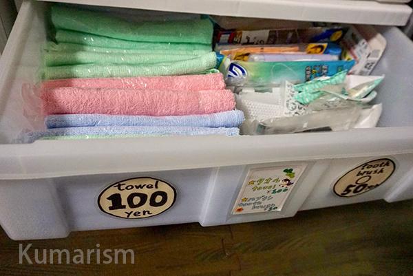 タオルや歯ブラシは格安販売