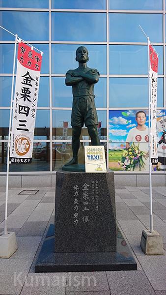 金栗四三銅像