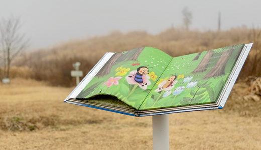 [葉祥明 阿蘇高原 絵本美術館] 幸せを呼ぶブルービーと幻想的な絵本の世界がお出迎え♪