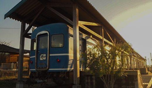 [ブルートレインたらぎ] 寝台列車をリユースした宿泊施設に泊まってみた!