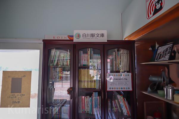 白川駅文庫