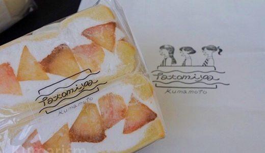 [sandwich cafe TATOMIYA] 幅広い世代を魅了するサンドイッチで至福の時間を過ごしませんか?