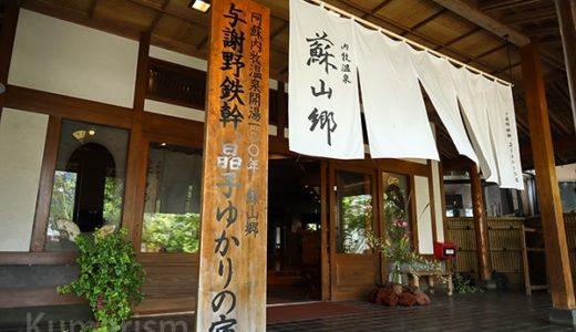 [蘇山郷] 記念日は上質な宿、蘇山郷で間違いなし。