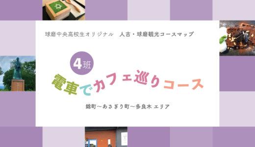 【球磨中央高校生オリジナル】電車でカフェ巡りコース