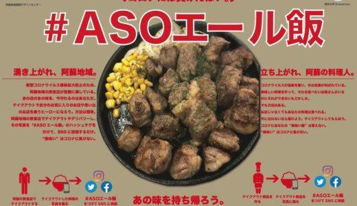"""[#ASOエール飯] 熊本の""""美味しい""""を守るために私たちができること"""